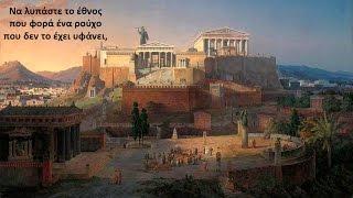 Χ Γκιμπράν Να λυπάστε το έθνος Antaeus Byzantine Meditation