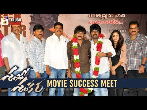 Shambo Shankara Movie Success Meet | Shakalaka Shankar | Karunya | Sreedhar | Mango Telugu Cinema
