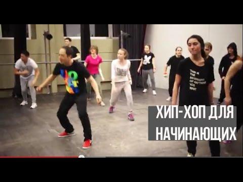 Как научиться танцевать брейк данс для начинающих в домашних условиях