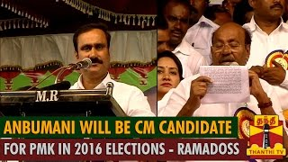 """Anbumani will be the CM Candidate for PMK in 2016 Elections"" – S.Ramadoss"