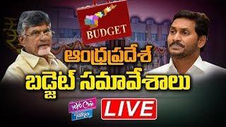 AP Assembly Live | AP Assemby Budget Sessions 2019 | YS Jagan | Chandrababu Naiu | YOYO Cine Talkies