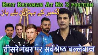 Number 3 | Best Batsman | Kohli | Root | Williamson | Babar | BolWasim |