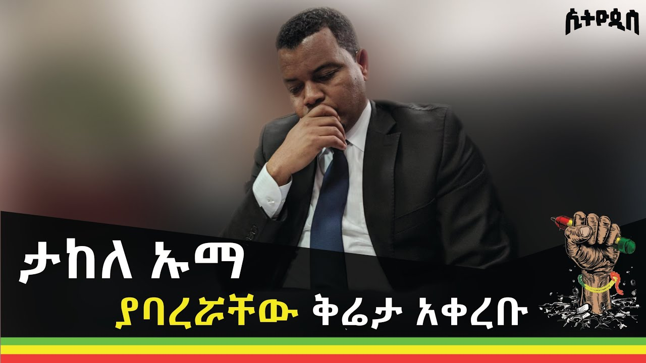 Former Addis Ababa City Administration Employees Complaint Against City Mayor Fired