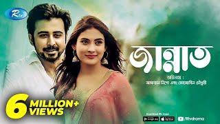 Jannat | Afran Nisho | Mehjabin | Bangla Natok 2017 | Rtv