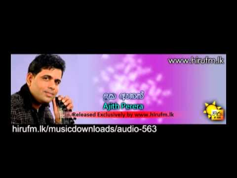 Duka Athath | Ajith Perera - Galaxies Www.hirufm.lk video