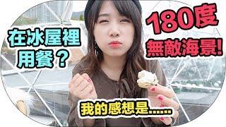【Vlog】香港都有冰屋?看到180度無敵大海景?|Mira