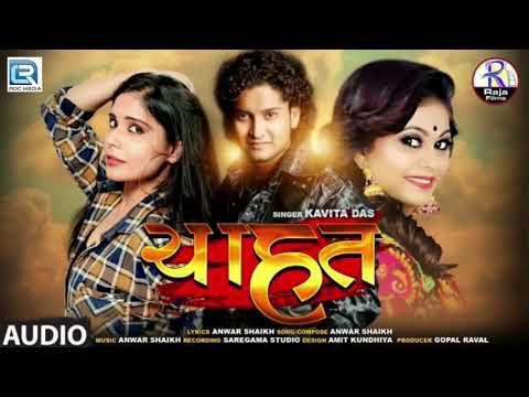 Kavita Das - CHAHAT | ચાહત | New Gujarati Love Song | RDC Gujarati