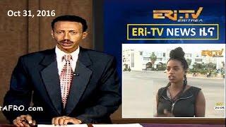 New Eritrean Movie 2016 Fyamenta Part 3 - Eritrea