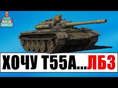 ЛБЗ Т55А ПТ 5 Дальнобойное орудие  Прохождение WoT