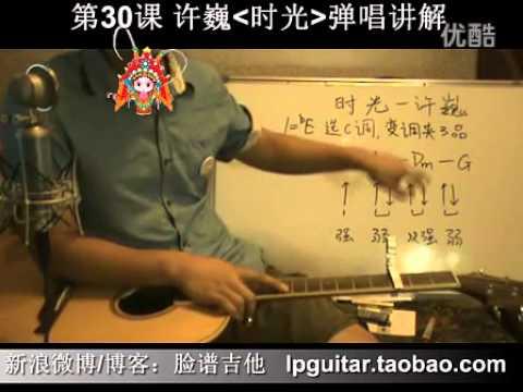 脸谱吉他教学入门教程—我想学吉他 30 许巍_时光_吉他弹唱讲解