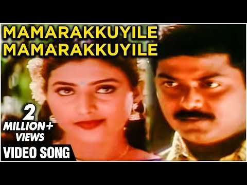 Mamarakkuyile Maamarakuyile Song - En Aasai Rasave -  Sivaji Ganesan, Murali, Radhika Sarathkumar