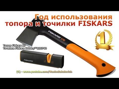 Год использования топора и точилки FISKARS
