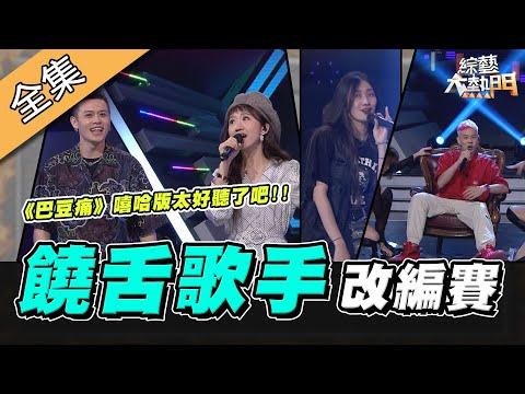 台綜-綜藝大熱門-20200812 饒舌歌手改編賽~經典歌靠他來饒舌進發燒!!