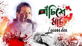 Pochishe March  Lumin  Lalan Ahmed  Bangla new son