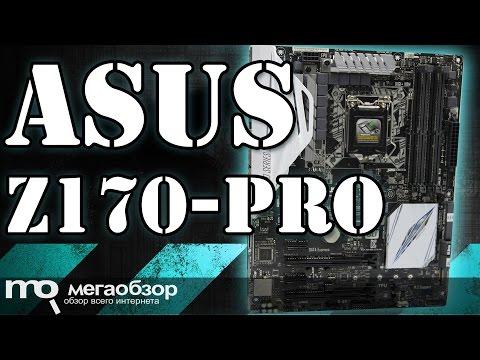 Обзор платы ASUS Z170-PRO