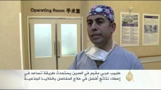 طبيب عربي بالصين يستحدث علاجا للمفاصل بالخلايا الجذعية