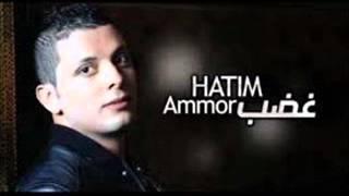 hatim ammor - ghadeb 2012 (by DJ abdo).wmv