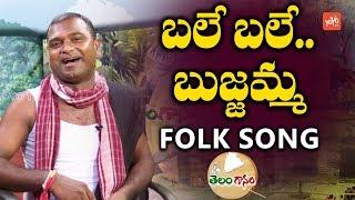 Bale Bale Bujjamma | Singer Peddapalli Anjaya |  Telangana Folk Songs 2018