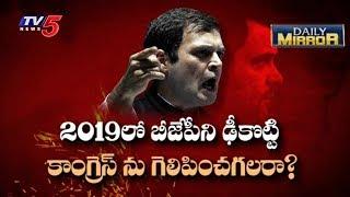2019లో బీజేపీని ఢీకొట్టే సత్తా రాహుల్ కి ఉందా.? | Congress Party On 2019 | Daily Mirror