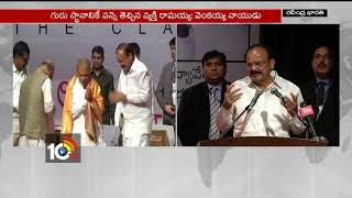Vice President Venkaiah Naidu Speech Over IIT Chukka Ramaiah | Hyderabad  | TS