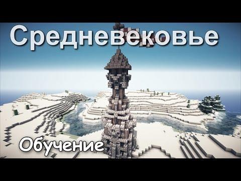 Как построить Башню лучников в Minecraft? [Средневековье]