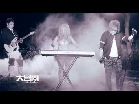 大台風樂團-主宰
