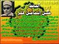 الحافظ خليل إسماعيل يرحمه الله-سورة ص