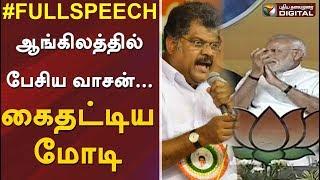 ஆங்கிலத்தில் பேசிய வாசன்.. கைதட்டிய மோடி   Modi Rally   Loksabha Election   GK Vasan Speech  