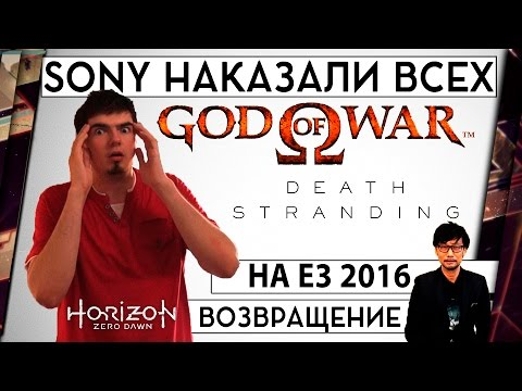 E3 2016 SONY НАКАЗАЛИ ВСЕХ - НОВЫЙ GOD OF WAR И ВОЗВРАЩЕНИЕ БОГА 18+