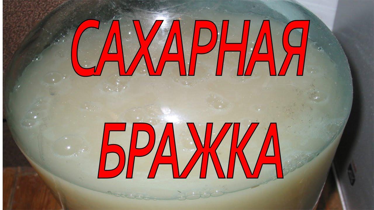 Брагаы вода дрожжи сахар