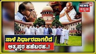 ನಾಳೆ 'ರೆಬೆಲ್ಸ್' ಭವಿಷ್ಯ | SC To Decide The Fate Of Rebel MLAs Tomorrow, Verdict At 10:30am