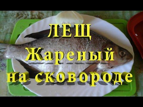 приготовление леща на сковороде видео