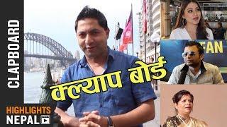 CLAP BOARD Ep. 635 | Report On Kanchhi, Kri, Gajabaja, Pasina & more | Rajan Ghimire