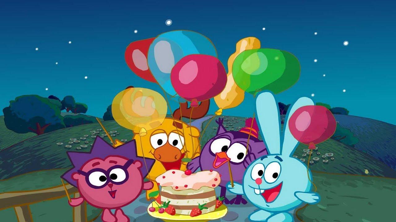 Поздравление с днем рождения из мультика
