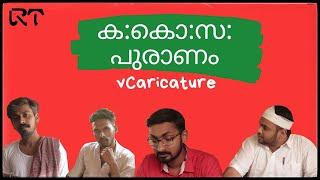 ക: കൊ: സ: പുരാണം |vCaricature Epi 03 | Rasavada Talkies