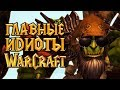 [ТОП] 5 Самых идиотских поступков в World of Warcraft