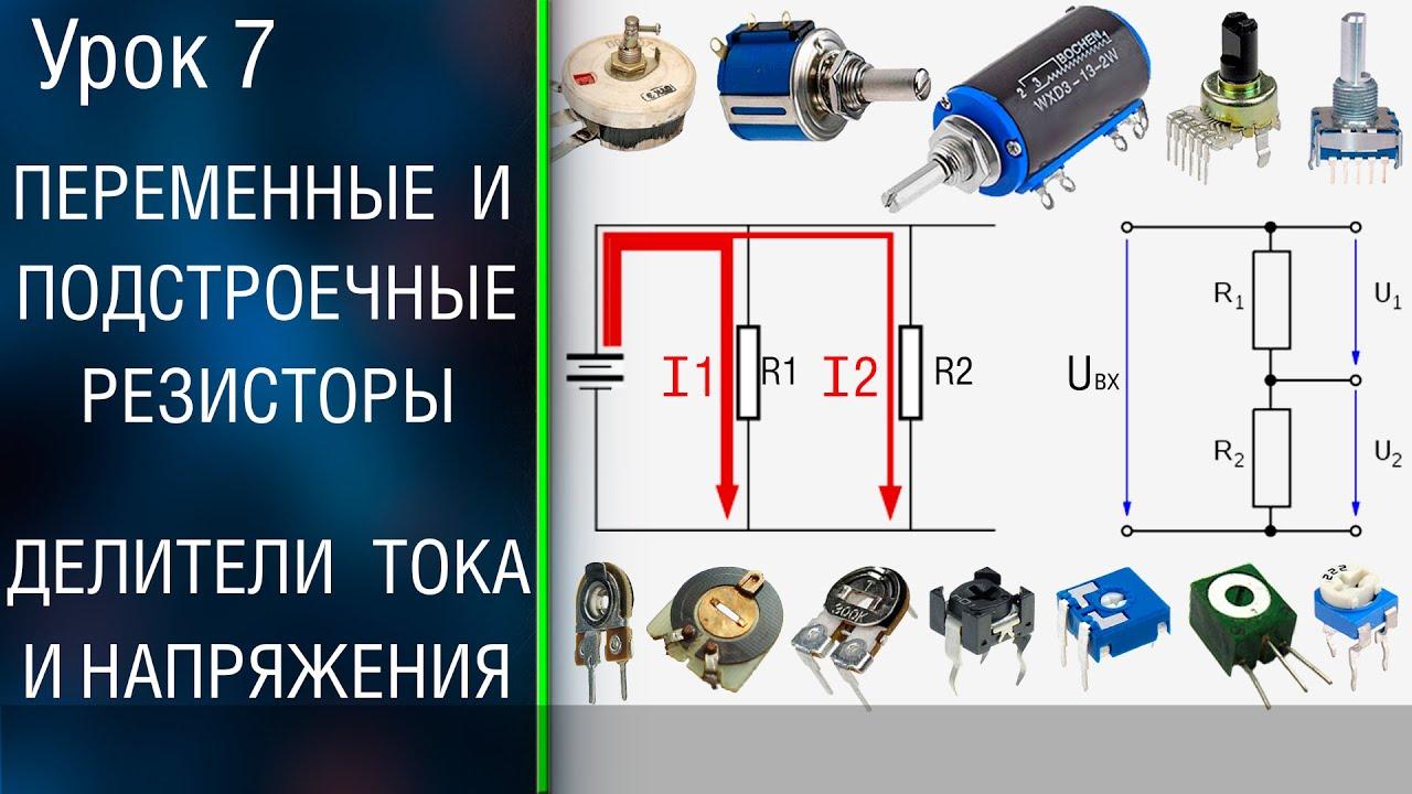 Регулятор напряжения переменный резистор 100 ком схема