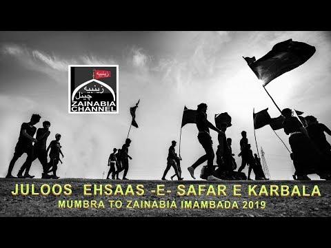 JULOOS -E- EHSAAS -E- SAFAR -E- KARBALA WALKING MUMBRA | TO ZAINABIA IMAMBADA | 1441 HIJRI 2019