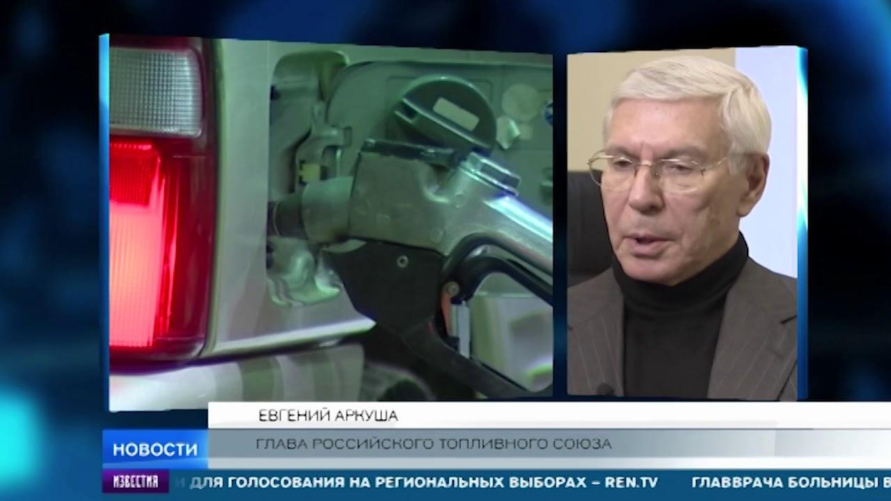 """Кабмин РФ собирается """"разморозить"""" цены на бензин"""