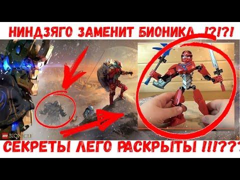 """ЛЕГО"" - ОСТАНОВИСЬ! Ниндзяго Фигуры - заменят Бионикл -  Ninjago VS Bionicle 2017"