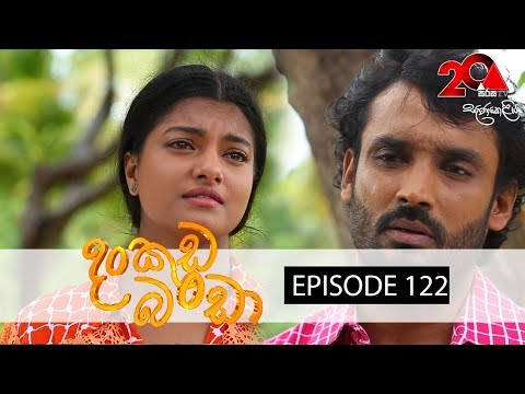 Dankuda Banda | Episode 122 | Sirasa TV 13th August 2018 [HD]