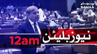 Samaa Bulletin - 12AM - 13 December 2018
