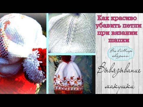 Вязание спицами/Вывязывание макушки шапки спицами