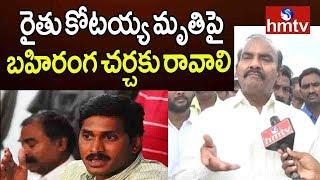Prathipati Pulla Rao Challenge To YCP Over Kondaveedu Farmer Kotaiah Incident | hmtv