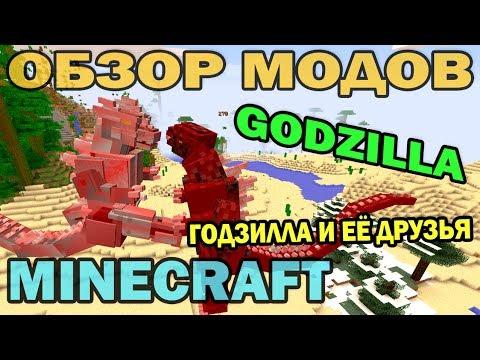 ч.95 - Годзилла и её Друзья (Godzilla Mod) - Обзор мода для Minecraft