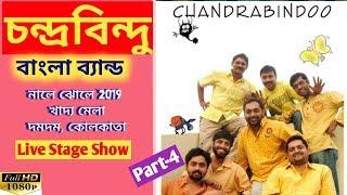 Part 4, Chandrabindoo live stage show at Nale Jhole 2019 Dumdum, Kolkata