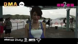 喜愛夜蒲2 Lan Kwai Fong 2 The Movie  [Official Australia Tour] Promo Clip 2012