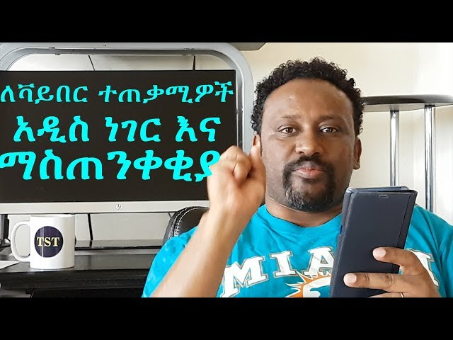 Ethiopia | Viber,s New Update And Its Features