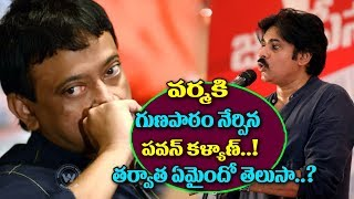 Pawan Kalyan Strong Counter Attack To Ram Gopal Varma | RGV Kadapa Web Series | Agnathavasi