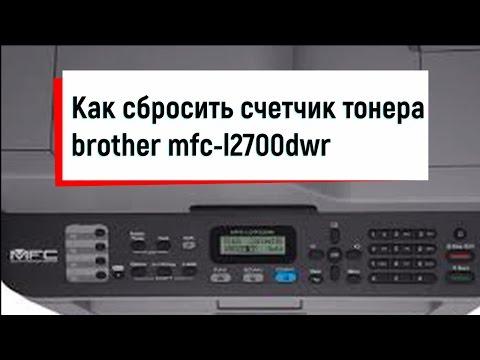 Как сбросить счетчик тонера brother MFC-L2700DWR. Как сбросить счетчик фотобарабан brother MFC-L2700